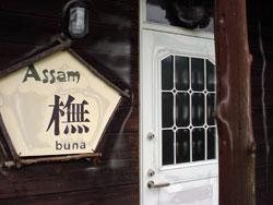 コテージブナの玄関